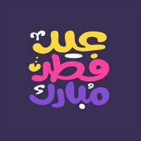 ملصقات تهاني العيد