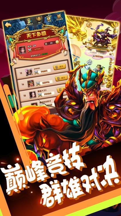三国特工队-玩转武将,当策略王者 screenshot-4