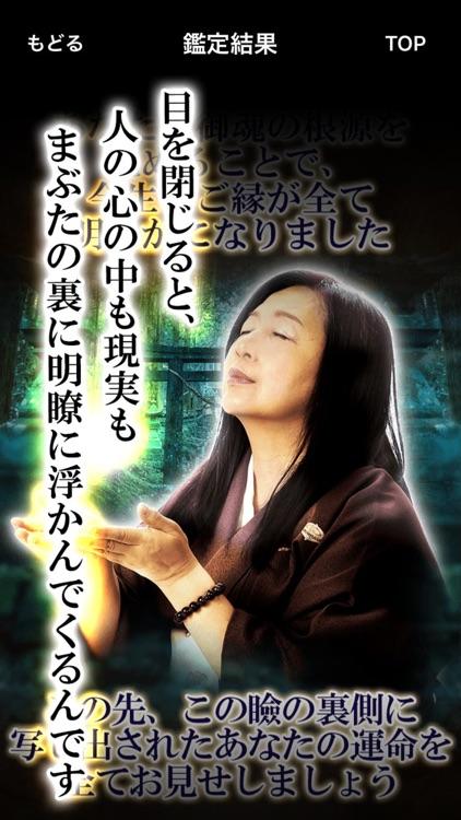 瞑目の占い師【楽礼】霊視占い screenshot-4