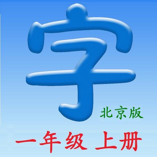 语文一年级上册(北京版) - 同步语文教材,正确学写汉字!