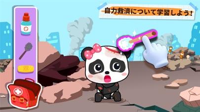ベビーパンダの安全確認のおすすめ画像2