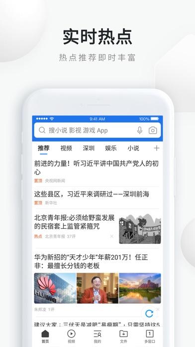 下载 QQ浏览器-热点资讯小说畅读 为 PC
