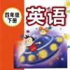 外研版新标准小学英语(一年级起点)-四年级下册