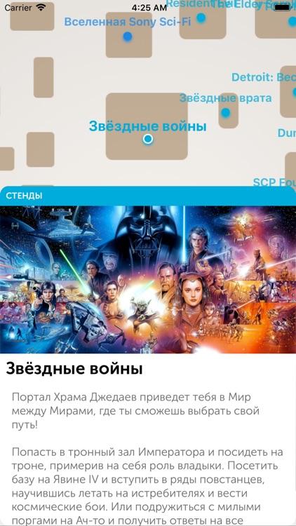 Старкон screenshot-3