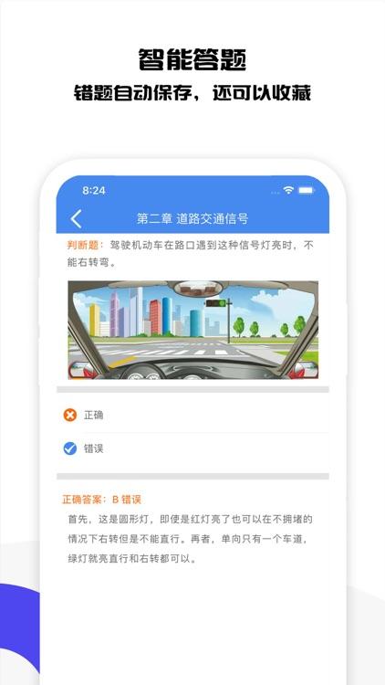圆贝考驾照-驾考理论官方真题学习 screenshot-4