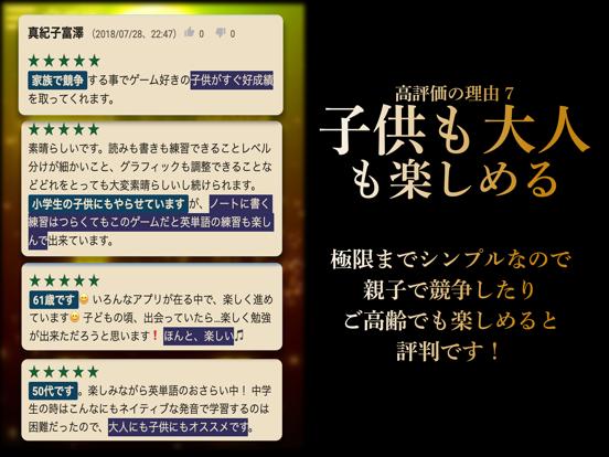 英語 英単語ゲーム HAMARUのおすすめ画像9