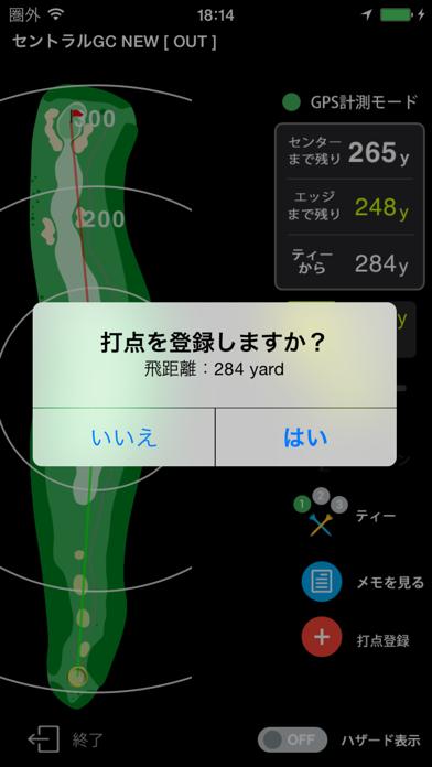 ゴルフな日Su - ゴルフナビ GPS 距離計測 - ScreenShot3