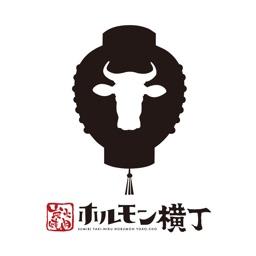 ホルモン横丁 公式アプリ By 株式会社 朝日食品