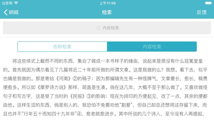 鲁迅全集(离线版) screenshot-9