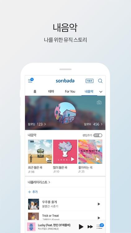 소리바다 - 뮤직, 무제한 음악감상 screenshot-3