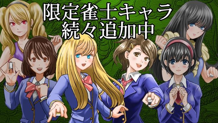 麻雀 昇龍神 -初心者から楽しめる麻雀!(まーじゃん)ゲーム screenshot-6