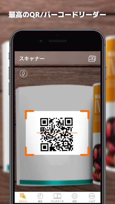 QRコードリーダー - プリクラ qr コードのおすすめ画像1