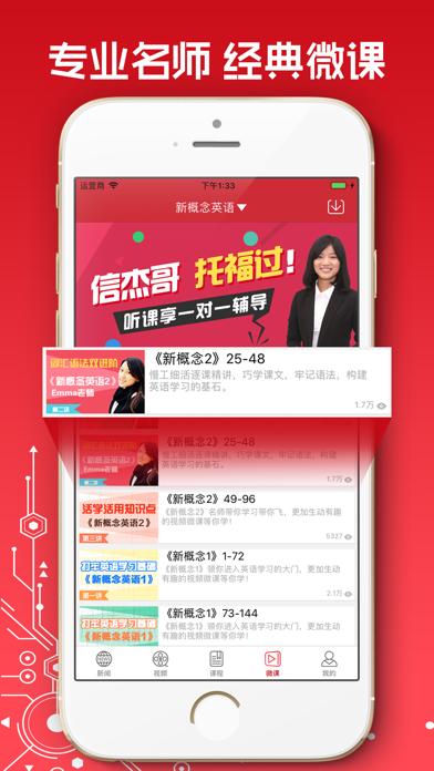 English News for Reading screenshot 5