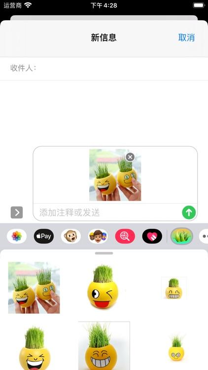 青草 Sticker