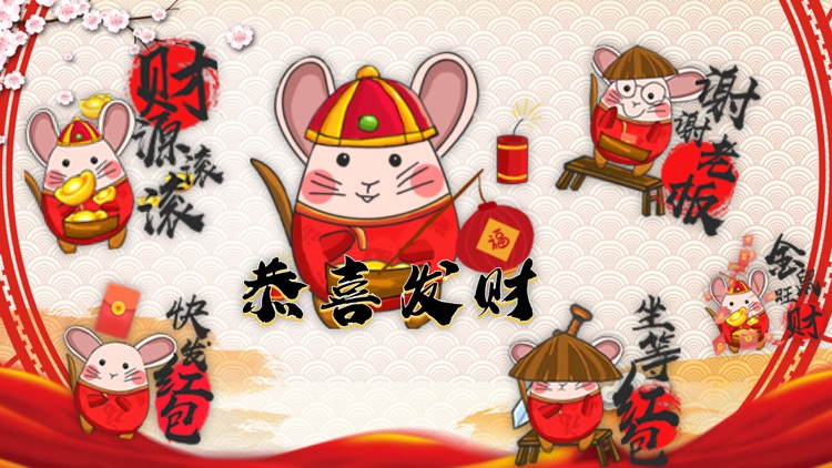 鼠年好运红包-好玩有趣