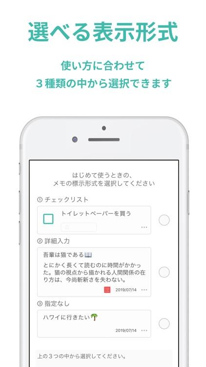 ToDoリストにもなるメモアプリ - Shoot! screenshot-8