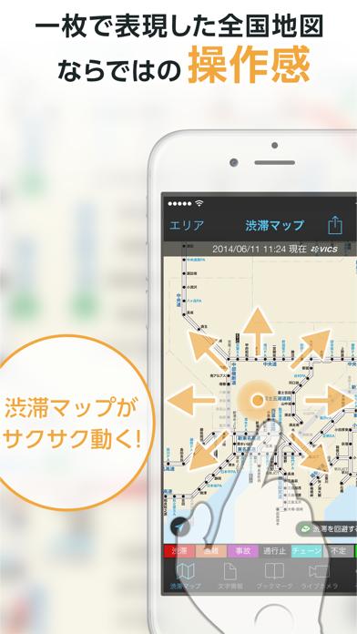 渋滞情報マップ by NAVITIME ScreenShot3