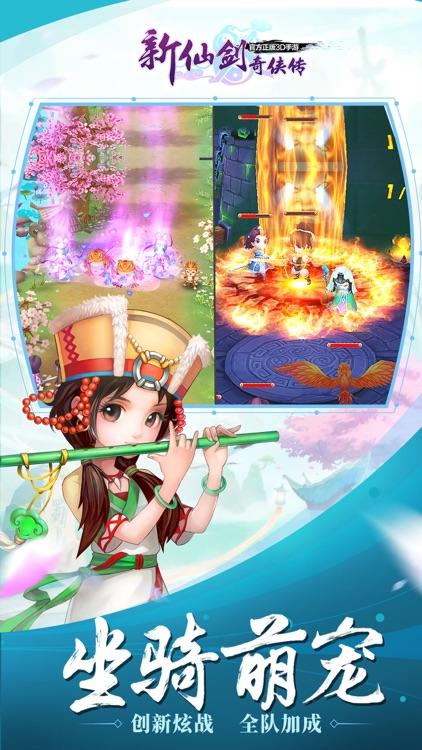 新仙剑奇侠传3D 逍遥客栈上线 screenshot-4