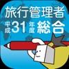 総合旅行業務取扱管理者試験過去問 平成31年度版 - iPhoneアプリ
