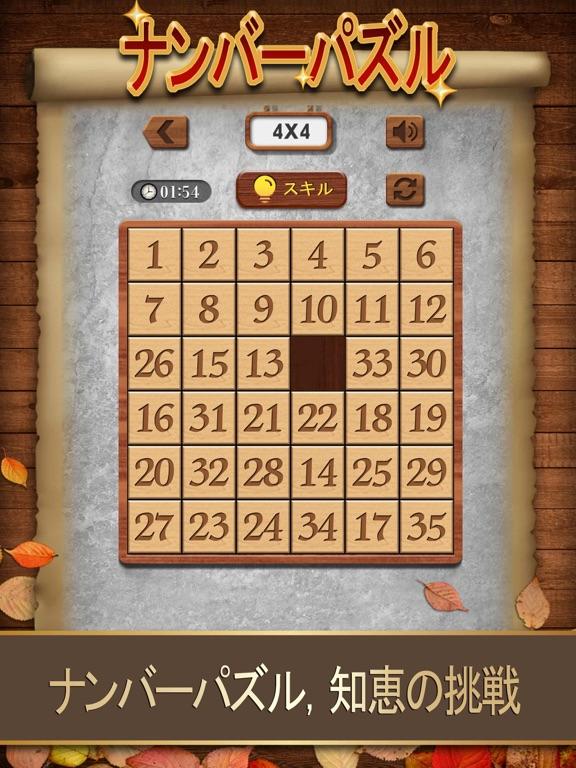 ナンバーパズル - 数字ジグソーパズルゲーム 人気のおすすめ画像3