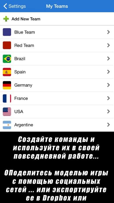 Screenshot for Тактическая панель: футболу++ in Russian Federation App Store
