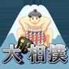 大相撲 - iPhoneアプリ