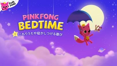 PINKFONG Bedtimeのおすすめ画像1