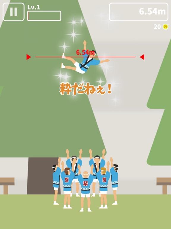 胴上げ祭りのおすすめ画像1