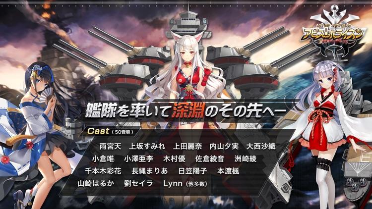 アビス・ホライズン screenshot-4