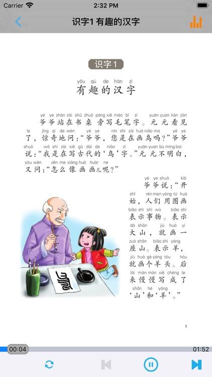 小学语文课本一年级下册 screenshot-4