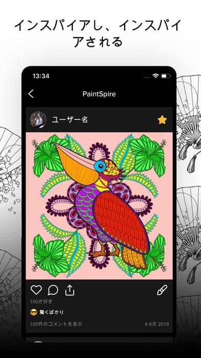 アート ゲーム – PaintFunのおすすめ画像6