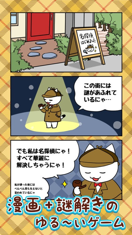 謎解き 白ネコ探偵事務所