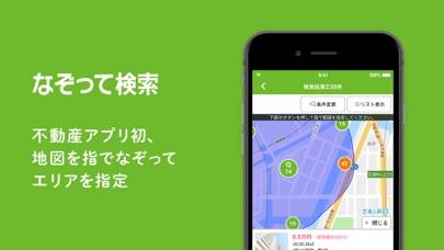 お部屋探しはSUUMO(スーモ)賃貸 検索アプリ ScreenShot2