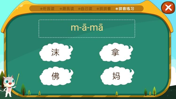 葱喵儿拼音-幼儿拼音学习和拼音练习 screenshot-3