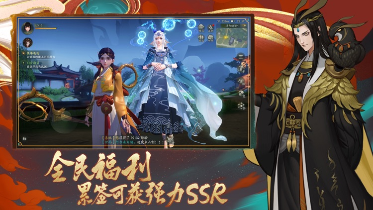 梦回神都 screenshot-2