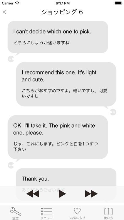 英会話「ネイティブ1000人と作った英会話~旅行英会話編~」 screenshot-4