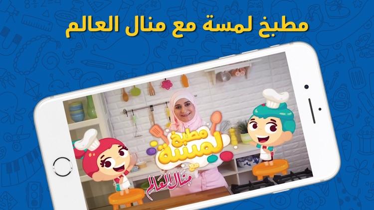 Lamsa: Kids Stories & Games screenshot-7