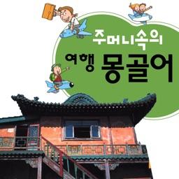 주머니속의 여행 몽골어 - Travel Conv.