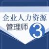 人力资源三级考试鑫题库 - iPhoneアプリ