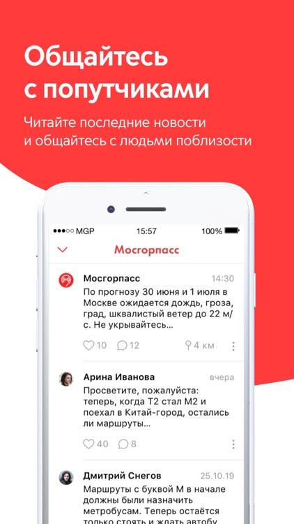 Mosgorpass Moscow transit map screenshot-3