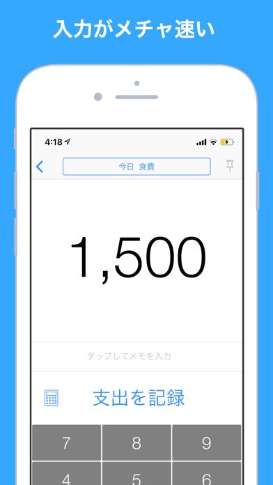 家計簿Zeny シンプルな家計簿アプリのおすすめ画像1