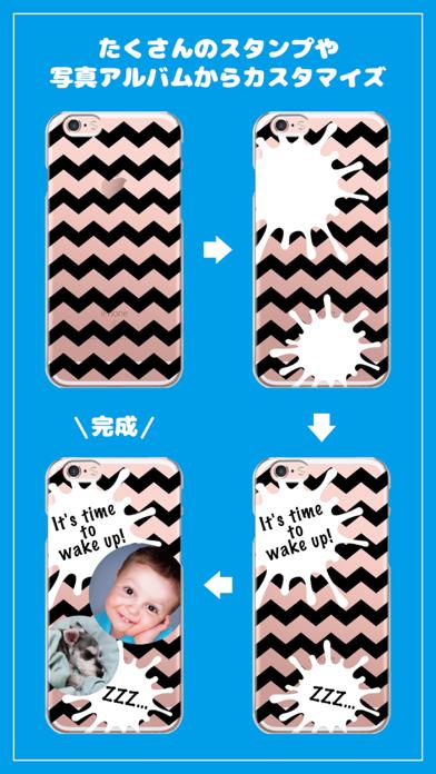 curike クリエイトするスマホケース screenshot1