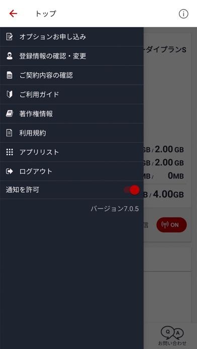 楽天モバイル SIMアプリのおすすめ画像4