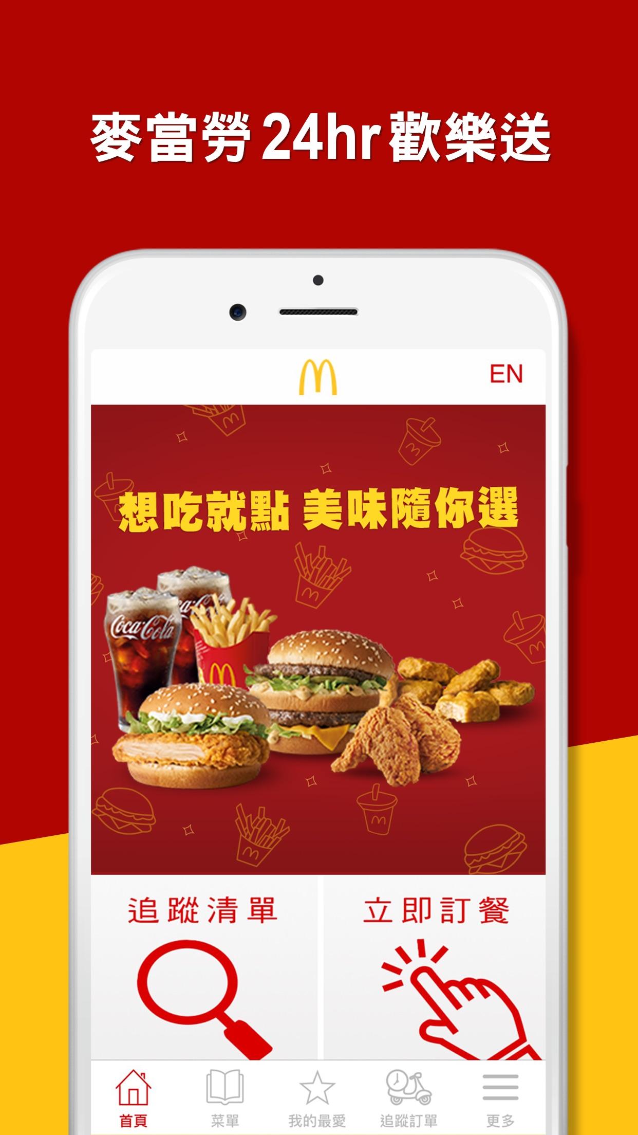 麥當勞歡樂送 Screenshot