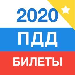 Билеты и Экзамен ПДД 2020