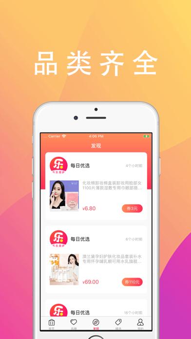 乐乐商城-购物领券省钱app screenshot 3