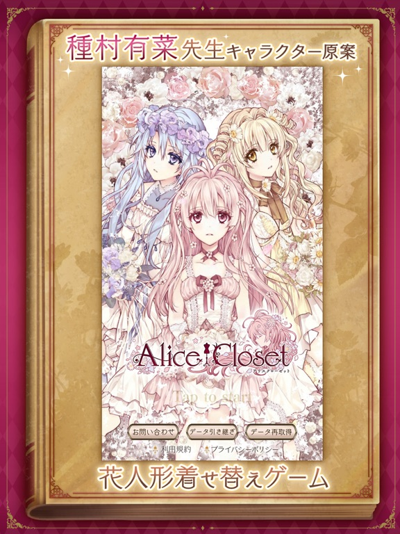 Alice Closetのおすすめ画像1