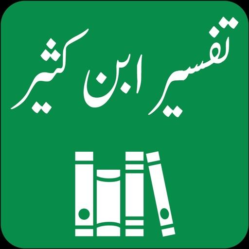 Tafseer Ibn e Kaseer | Urdu
