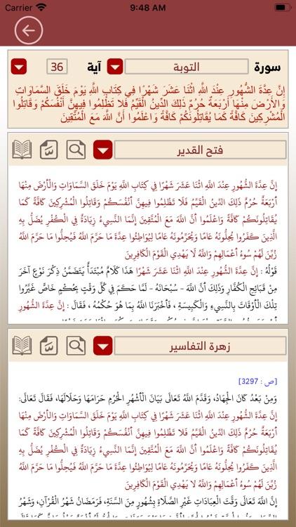 موسوعة التفسير screenshot-5