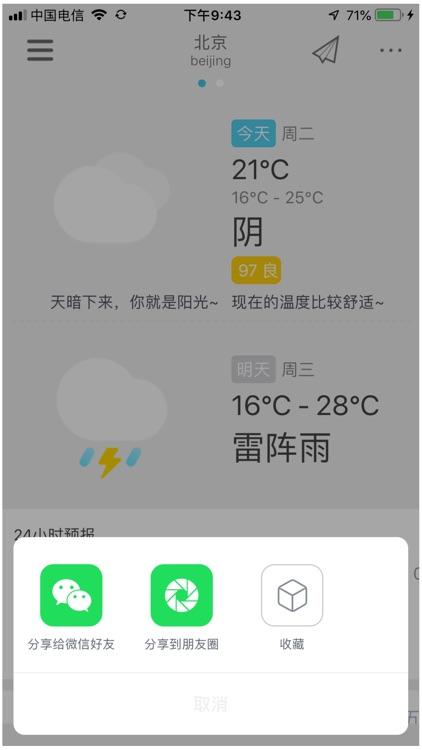 萌宝天气 screenshot-6